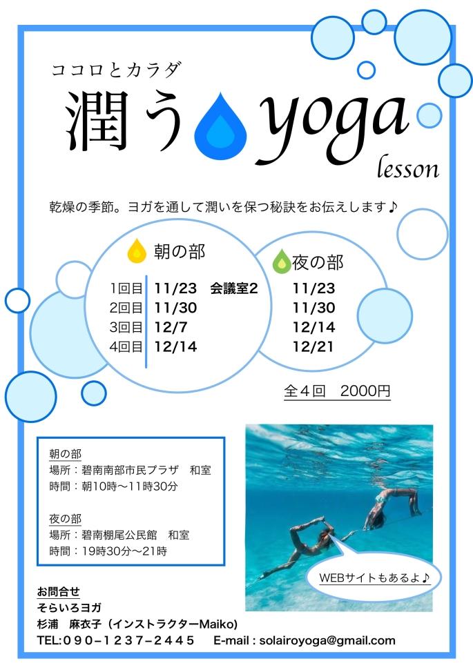 潤いヨガ 2017.11-12 秋